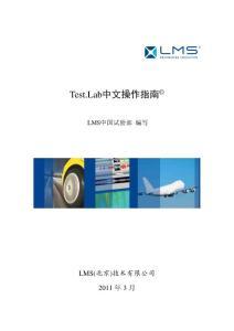 Test.Lab_Trainning_Version_C中文培训教材