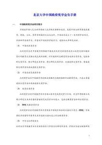 北京大学中国政府奖学金生手册