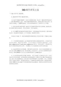 QQ邮件群发器行业文档
