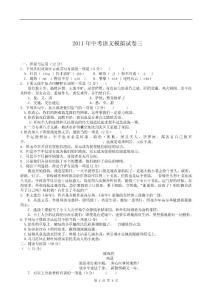 2011年中考语文模拟试卷三