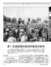 [文化]第一支进藏部队解放阿里地区始末《三联生活周刊》2011年10月17日
