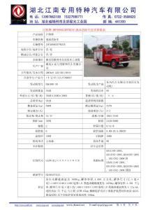 泡沫消防车技术资料