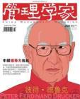 [整刊]《管理学家》2011年第23期