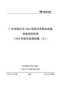 广东电网公司 10kV 框架式并联电容器