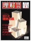 [整刊]《理财周刊》2011年12月19日