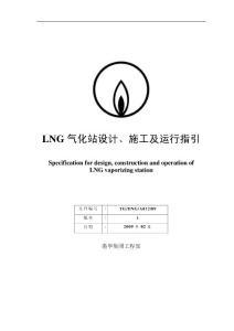 LNG气化站设计、施工及运行指引