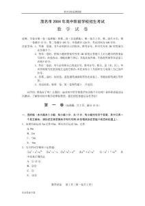 2004年广东茂名市中考数学试卷及答案
