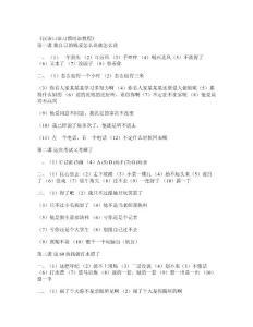 [精品文档]:汉语口语习惯用语教程