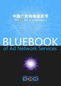 2011年中国广告网络蓝皮书_DCCI
