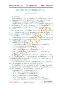 2012年MBA/MPA/MPACC逻辑解题技巧(二)