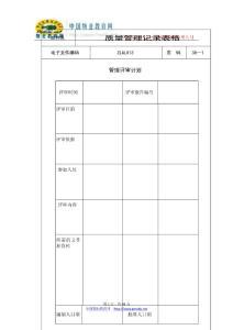 ISO9000质量管理记录表格(全套)