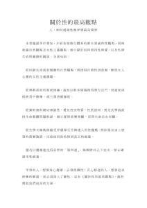 eBook 電子書 繁中 孟東籬 199803 關於性的最高觀點