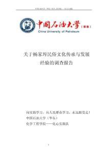 杨家埠民俗文化传承与发展经验的调查报告