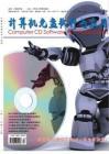 《计算机光盘软件与应用》11年13期计算机期刊,计算机论文,计算机杂志