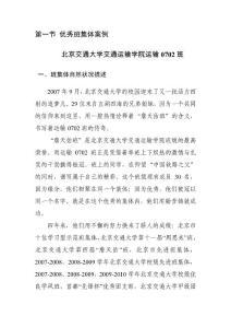 [通知/申请]优秀班集体案例20111124