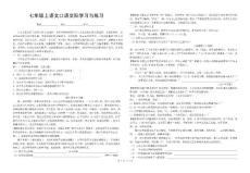 苏教版七年级(上)语文口语交际学习与练习