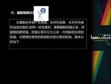 CPA 《会计》郑庆华 专题 合并财务报表 6