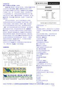 1A4421无线通讯芯片中文资料