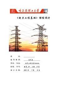电力工程课程设计