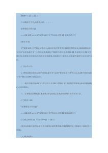 """[演讲致辞]家用电器下乡""""启动仪式暨09年新品推介会"""