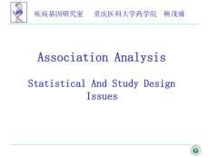 遗传学研究设计与统计