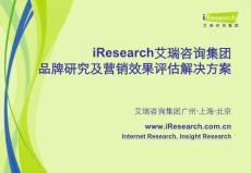 艾瑞网络品牌研究及营销效..