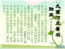 九寨沟旅游介绍