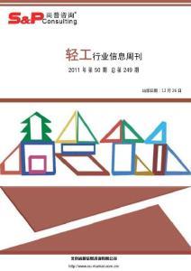尚普咨询:轻工行业信息周刊2011年第50期
