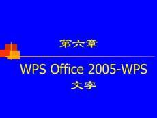 WPSOffice2005-WPS文字