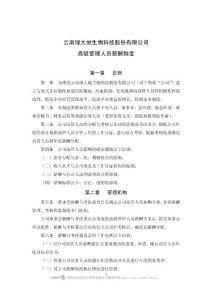 云南绿大地生物科技股份有限公司 高级管理人员薪酬制度