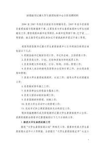 [演讲致辞]团委书记竞聘述职报告