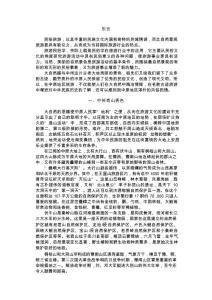 中州大地的民俗与旅游