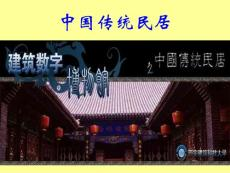 中国传统民居