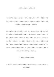 CLG换向阀双阀芯控制技术 的使用[企业文档]