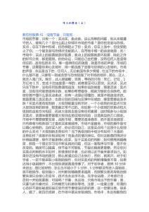 CDF伟大的思想三【企业管理文档】