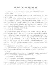 [建筑]企业形象策划  津笆谷建筑工程公司企业文化发展方向