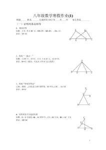【名品】2011-2012八年级数学寒假作业
