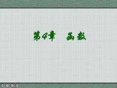 C语言程序设计第4章函数