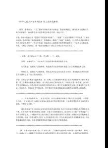 中华人民共和国专利法第三次修改解析