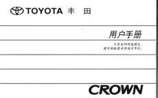 皇冠车用户手册电子版