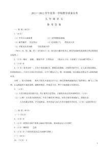 2011—2012学年度第一学期教学质量自查九年级语文参考答案(2012.1)