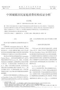 中国城镇居民家庭消费结构实证分析