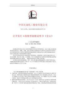 中国石油化工股份有限公司公开发行A 股股票招股说明书全文.PDF