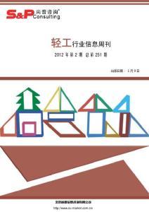 尚普咨询:轻工行业信息周刊2012年第2期