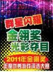 群星闪耀 金翎奖光彩夺目《e-Play电脑游戏新干线》2011年12月资讯刊