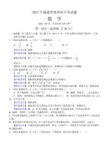2011年福建省泉州市中考试题