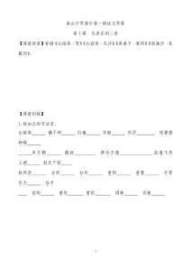 2012高中高一至高三语文整册学案