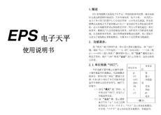 EPS电子天平使用说明书