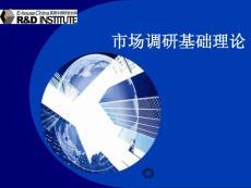 易居中国培训资料--市场调研基础理论(76页)