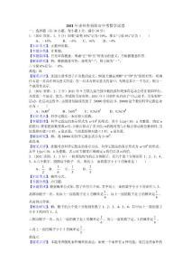2011年贵州省贵阳市中考数学试卷